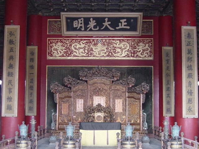 Sala tronului imperial